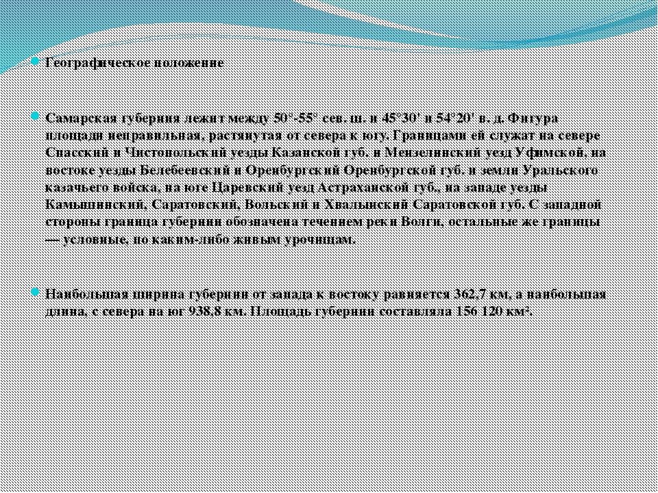 Географическое положение Самарская губерния лежит между 50°-55° сев. ш. и 45°...