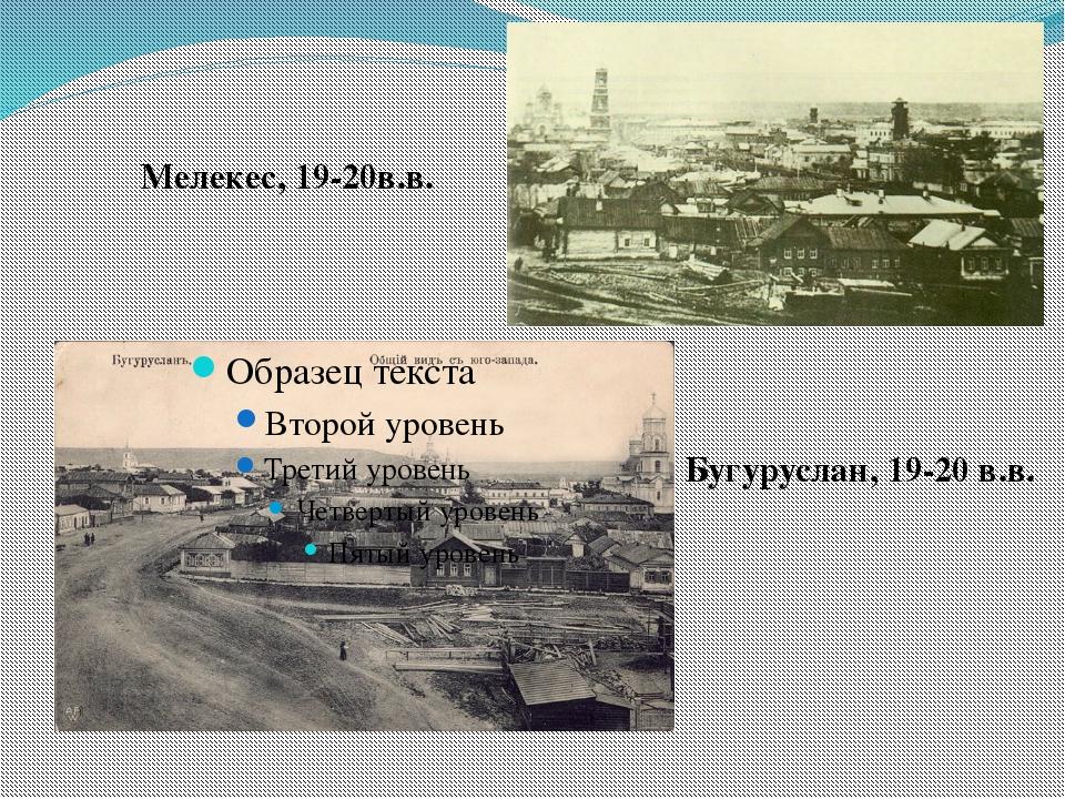 Бугуруслан, 19-20 в.в. Мелекес, 19-20в.в.