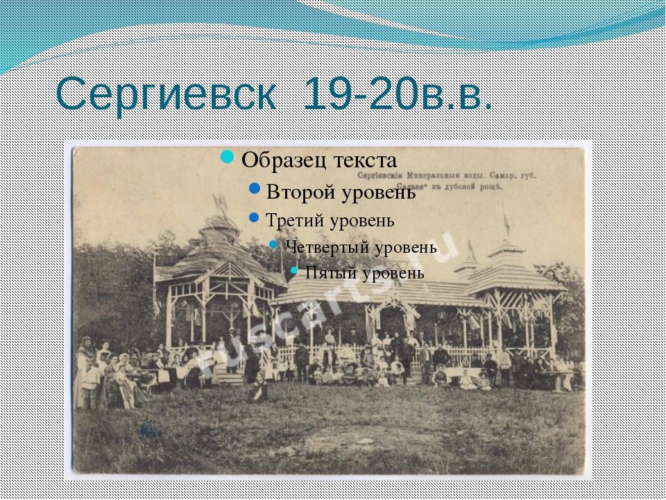 Сергиевск 19-20в.в.