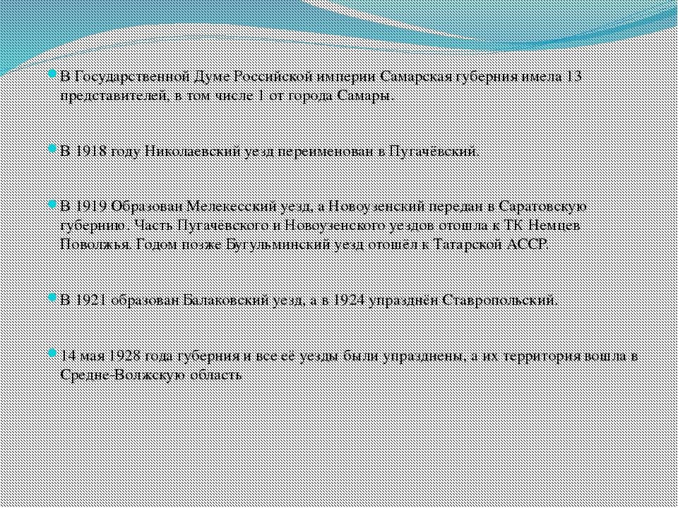 В Государственной Думе Российской империи Самарская губерния имела 13 предста...