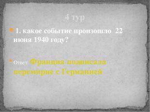 1. какое событие произошло 22 июня 1940 году? Ответ: Франция подписала переми
