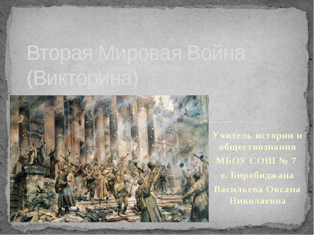 Учитель истории и обществознания МБОУ СОШ № 7 г. Биробиджана Васильева Оксана...