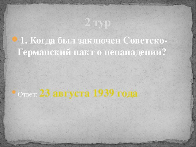1. Когда был заключен Советско-Германский пакт о ненападении? Ответ: 23 авгус...