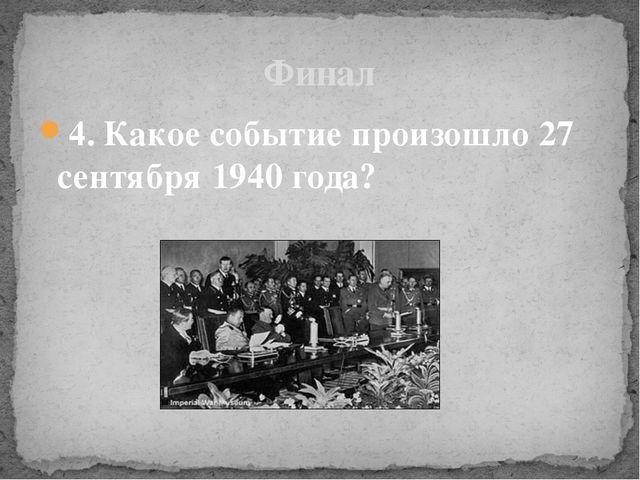 4. Какое событие произошло 27 сентября 1940 года? Финал