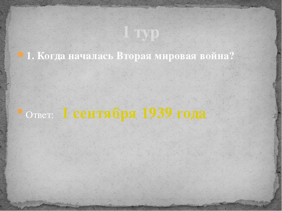 1. Когда началась Вторая мировая война? Ответ: 1 сентября 1939 года 1 тур