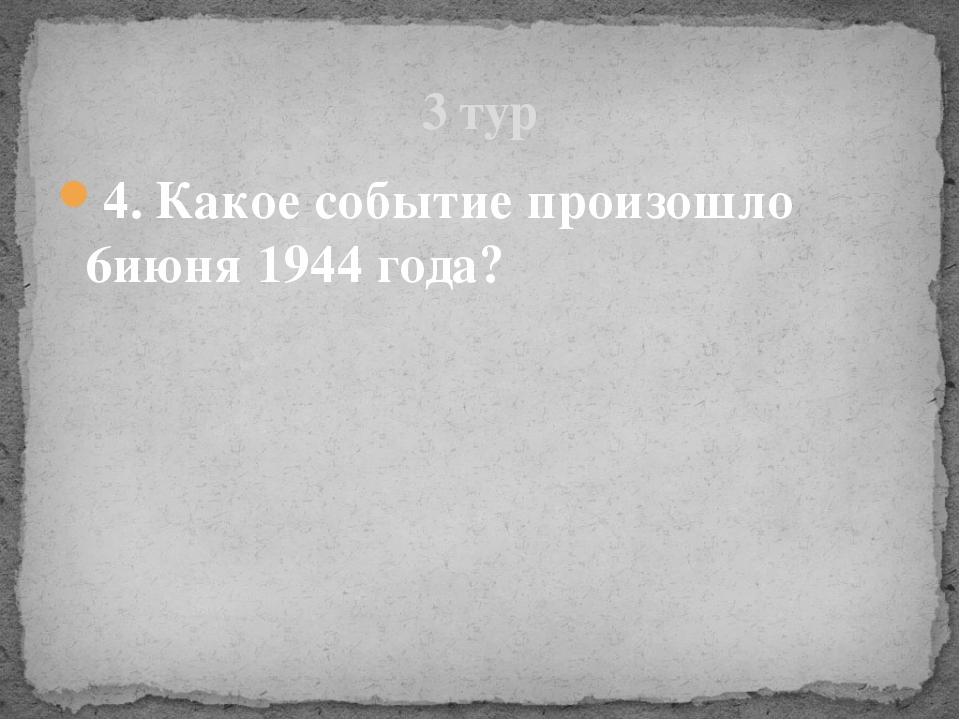 4. Какое событие произошло 6июня 1944 года? 3 тур