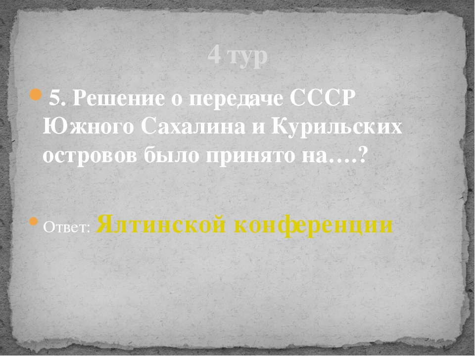 5. Решение о передаче СССР Южного Сахалина и Курильских островов было принято...