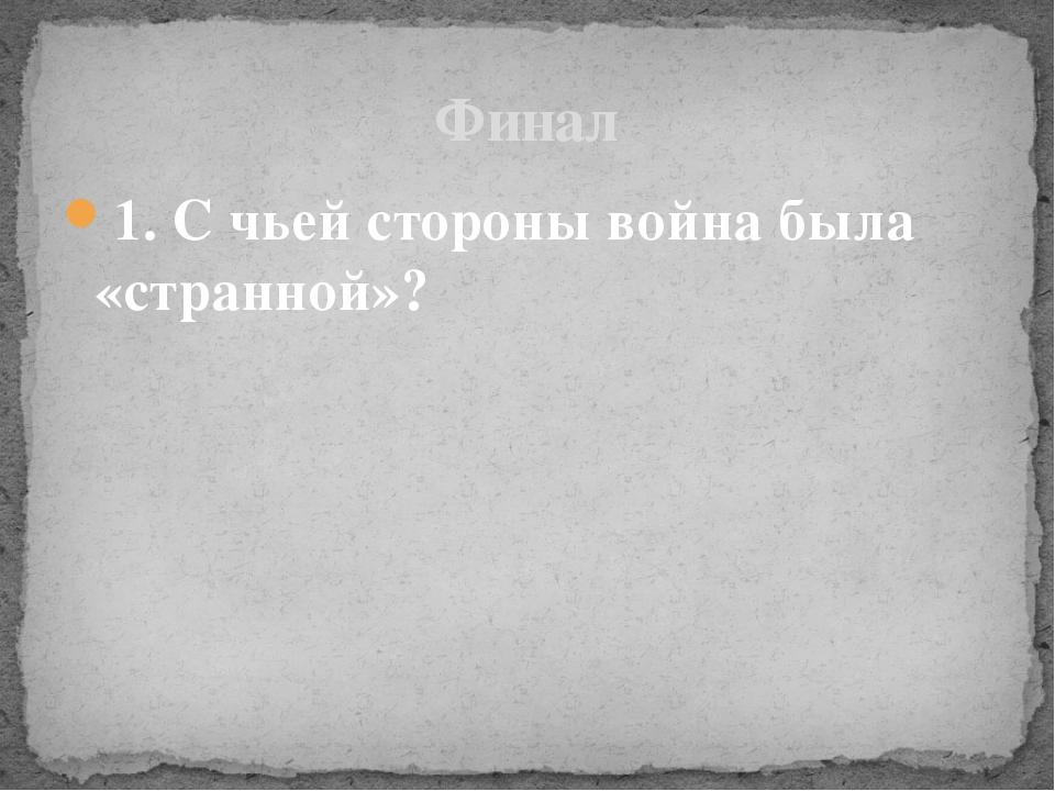 1. С чьей стороны война была «странной»? Финал