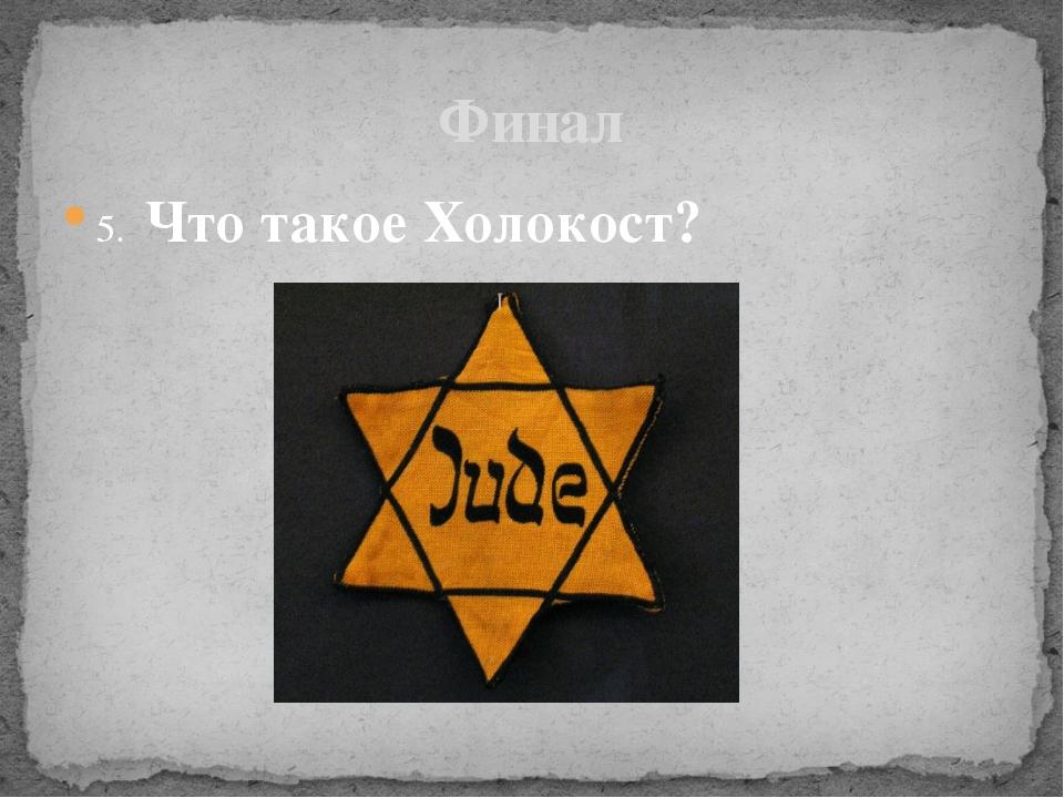 5. Что такое Холокост? Финал