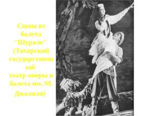 """Сцена из балета """"Шурале"""" (Татарский государственный театр оперы и балета им."""