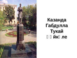 Казанда Габдулла Тукай һәйкәле