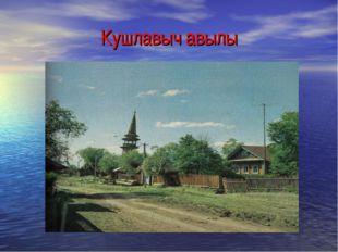 Кушлавыч авылы