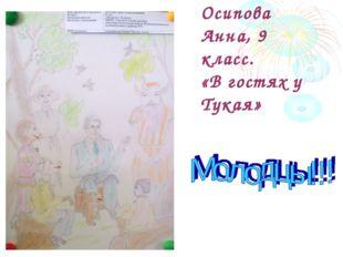 Осипова Анна, 9 класс. «В гостях у Тукая»