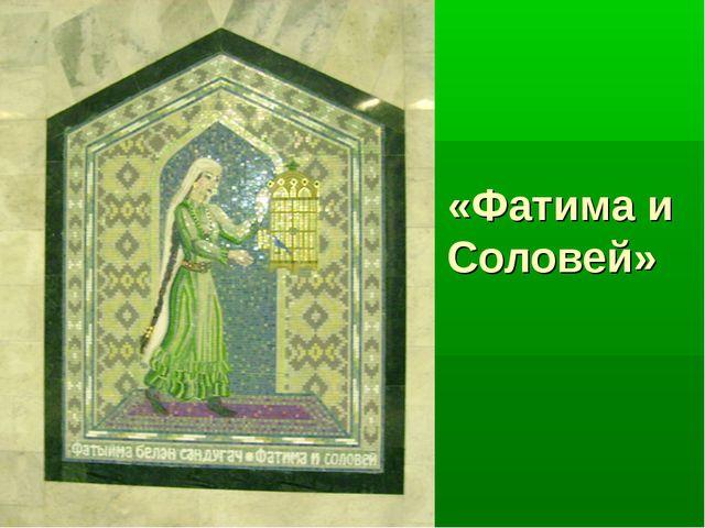 «Фатима и Соловей»