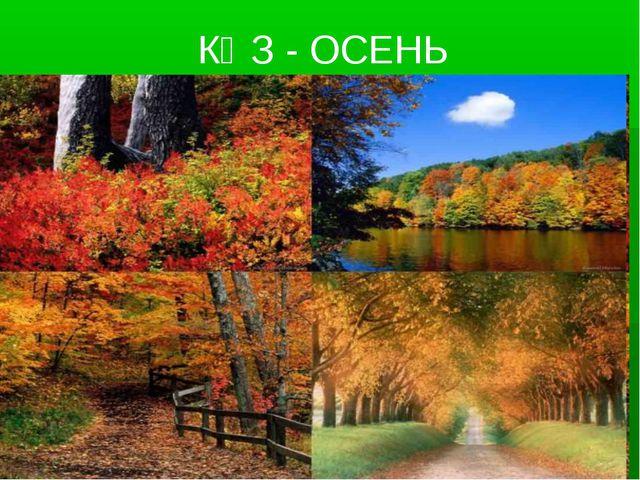 КӨЗ - ОСЕНЬ