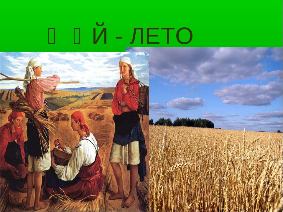 ҖӘЙ - ЛЕТО