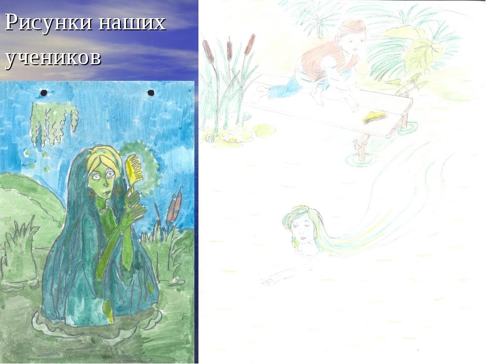 Рисунки наших учеников