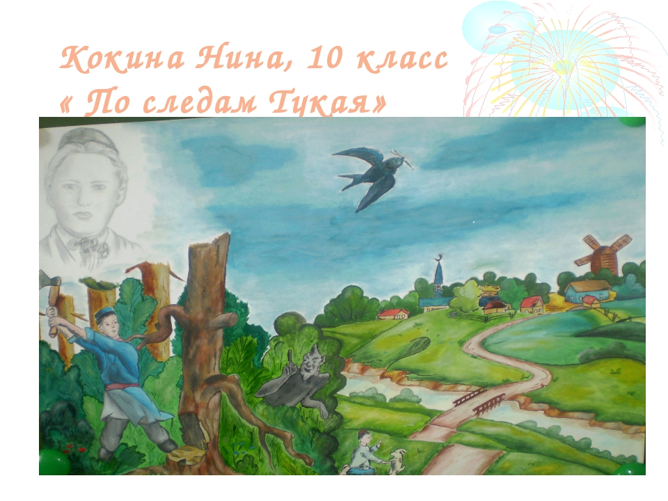 Кокина Нина, 10 класс « По следам Тукая»