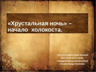 «Хрустальная ночь» – начало холокоста. Учитель истории и обществознания МКОУ