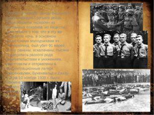 Утром 10 ноябряулицы Берлина и других городов Третьего рейха были покрыты
