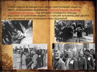 Чтобы скрыть истинную суть своих преступлений нацисты, часто использовали выр