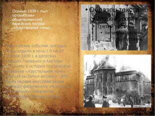 Осенью 1938г. был организован общегерманский еврейский погром -«Хрустальная