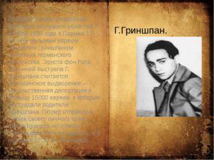 Поводом к началу еврейских погромов послужило убийство 7 ноября 1938 года в П