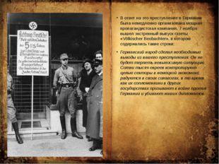 В ответ на это преступление в Германии была немедленно организована мощная пр