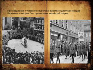 При поддержке и указанию нацистских властей в десятках городов Германии и Авс