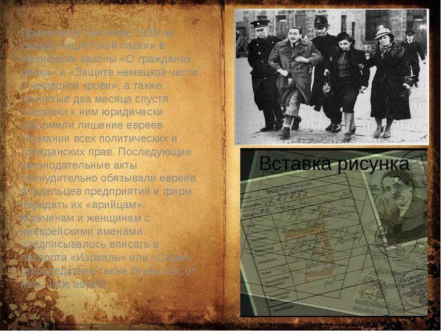 Принятые в сентябре 1935 на съезде нацистской партии в Нюрнберге законы «О гр...