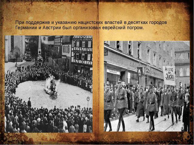 При поддержке и указанию нацистских властей в десятках городов Германии и Авс...