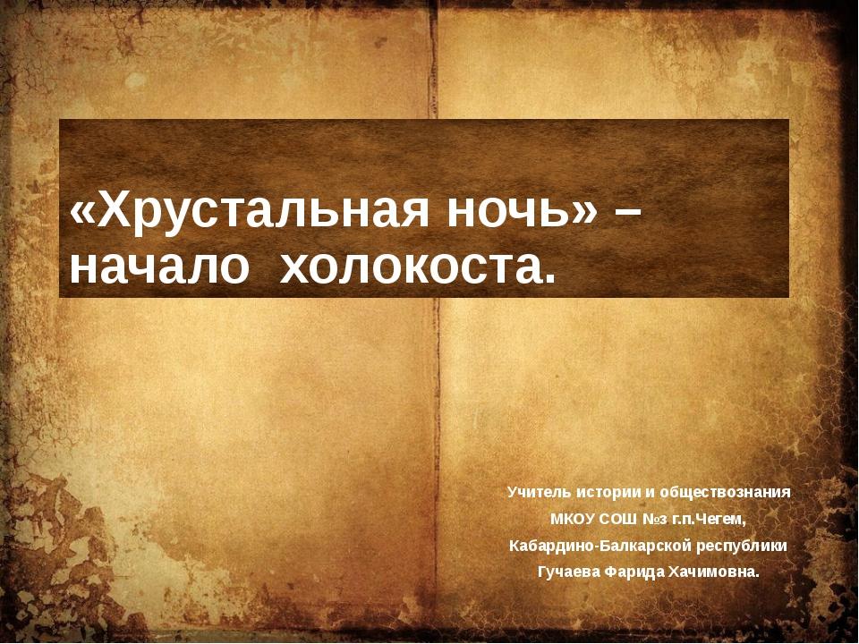 «Хрустальная ночь» – начало холокоста. Учитель истории и обществознания МКОУ...