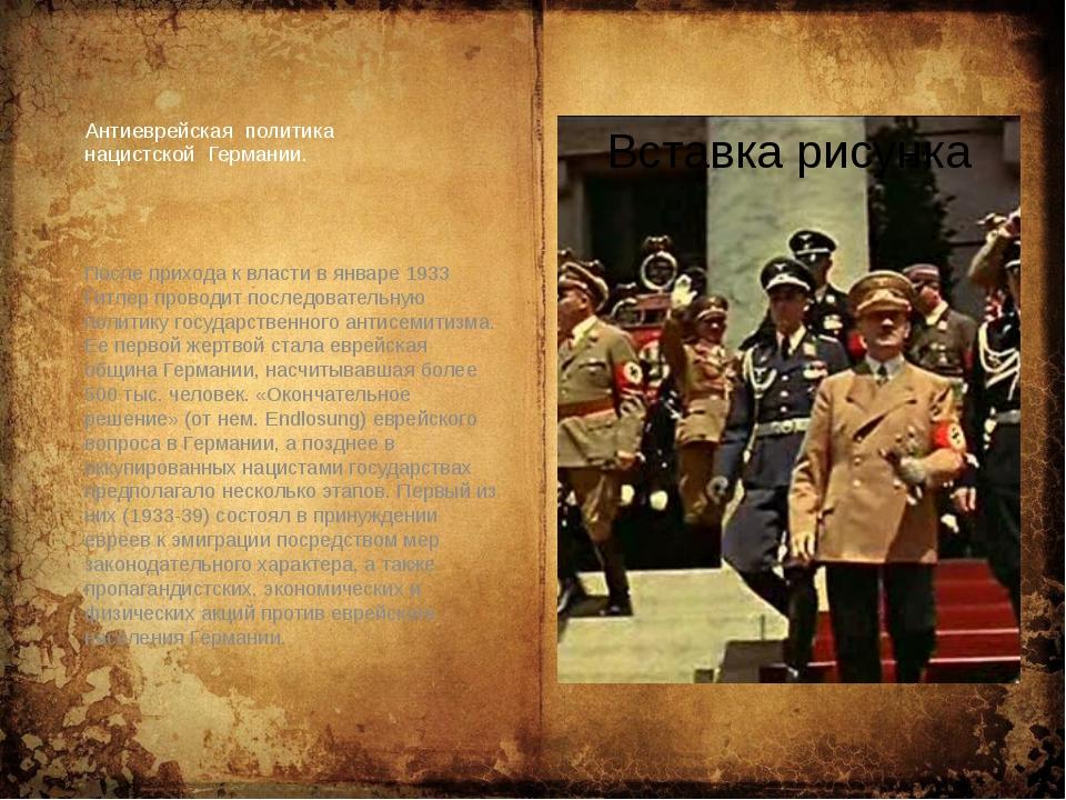 Антиеврейская политика нацистской Германии. После прихода к власти в январе...