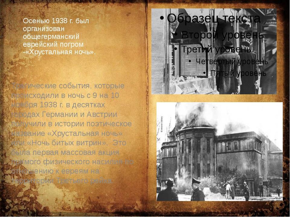 Осенью 1938г. был организован общегерманский еврейский погром -«Хрустальная...