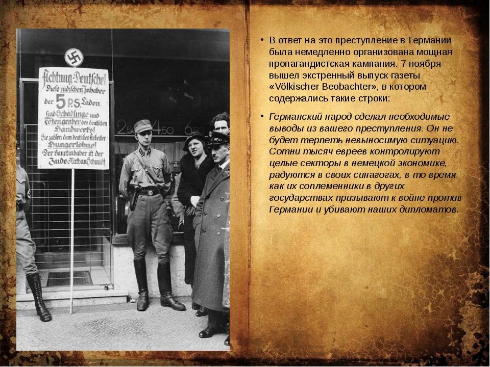 В ответ на это преступление в Германии была немедленно организована мощная пр...