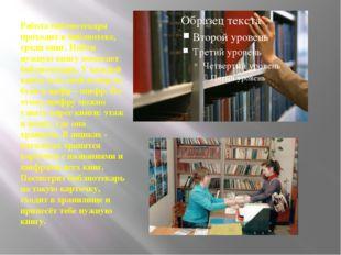 Работа библиотекаря проходит в библиотеке, среди книг. Найти нужную книгу по