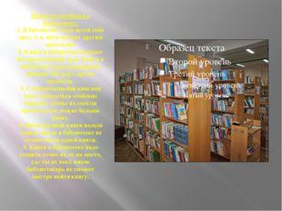 Правила поведения в библиотеке: 1. В библиотеке надо вести себя тихо, т. к.