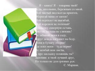 Я – книга! Я – товарищ твой! Будь, школьник, бережным со мной. Мой чистый ви