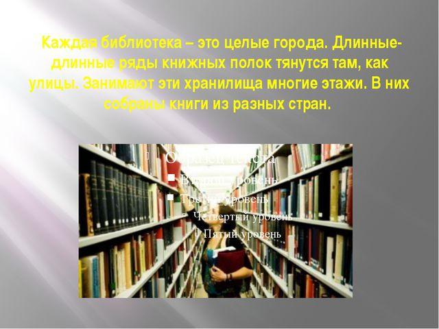 Каждая библиотека – это целые города. Длинные-длинные ряды книжных полок тян...