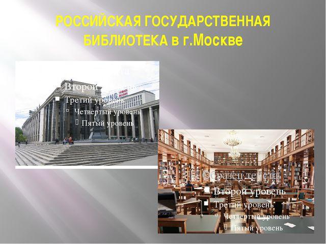 РОССИЙСКАЯ ГОСУДАРСТВЕННАЯ БИБЛИОТЕКА в г.Москве