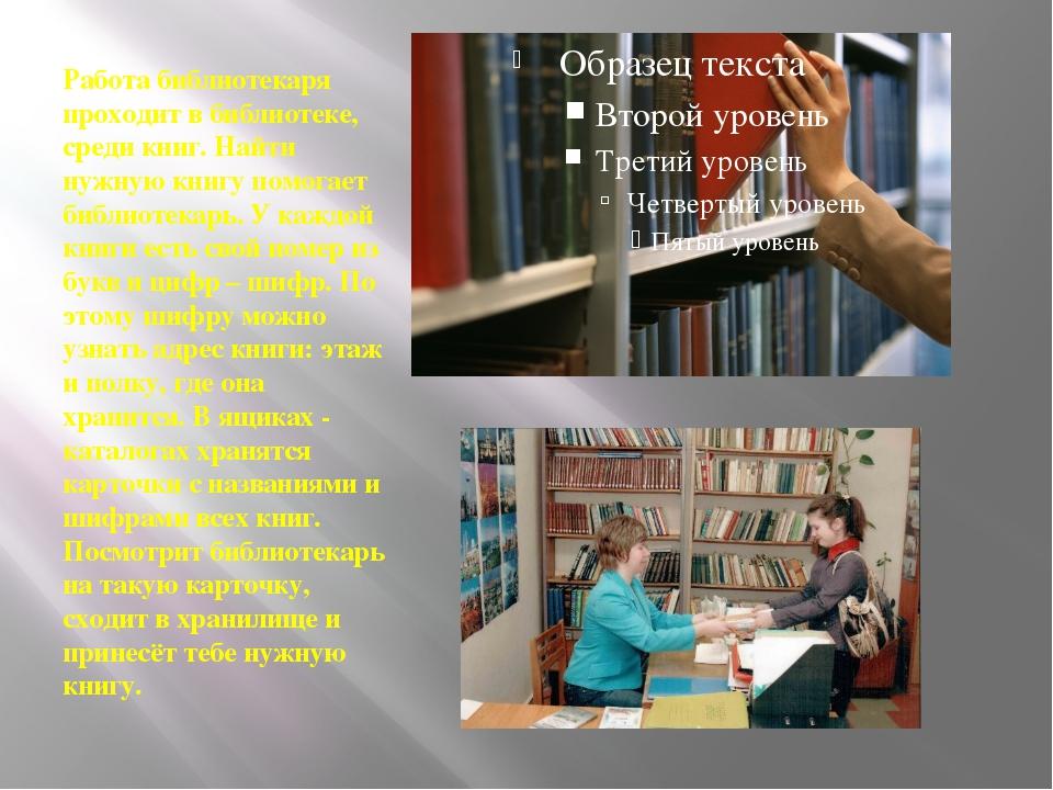 Работа библиотекаря проходит в библиотеке, среди книг. Найти нужную книгу по...