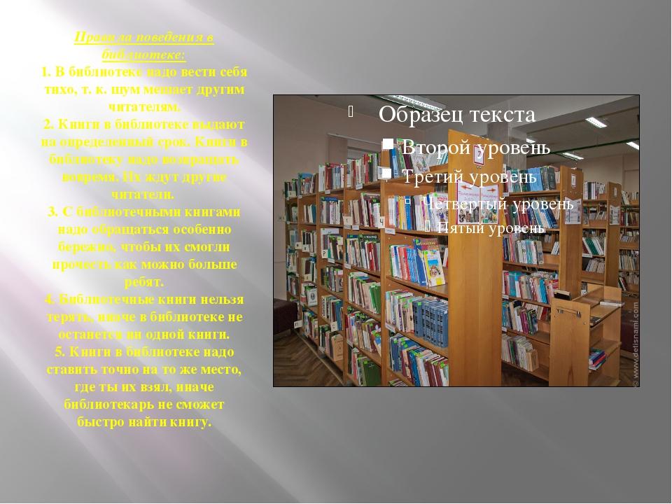 Правила поведения в библиотеке: 1. В библиотеке надо вести себя тихо, т. к....