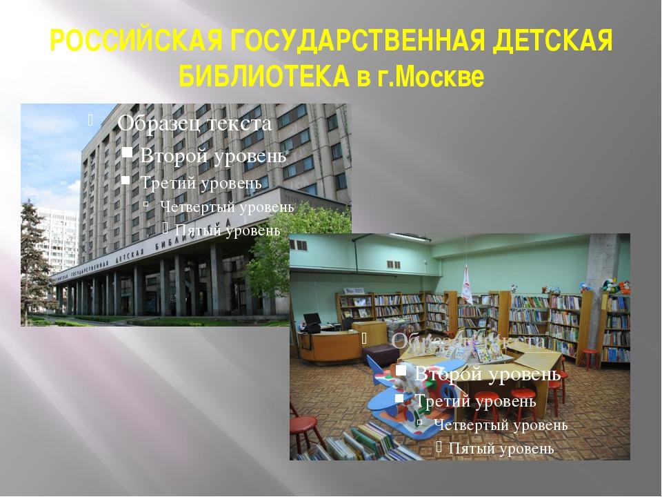 РОССИЙСКАЯ ГОСУДАРСТВЕННАЯ ДЕТСКАЯ БИБЛИОТЕКА в г.Москве