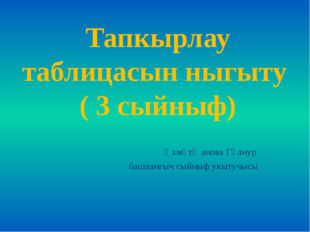 Тапкырлау таблицасын ныгыту ( 3 сыйныф) Әхмәтҗанова Гөлнур башлангыч сыйныф у