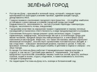 ЗЕЛЁНЫЙ ГОРОД Ростов-на-Дону – красивый и зеленый город, который с каждым год