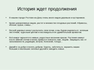 История ждет продолжения В нашем городе Ростове-на-Дону очень много видов дер