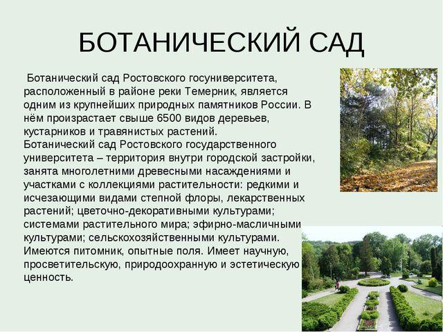 БОТАНИЧЕСКИЙ САД Ботанический сад Ростовского госуниверситета, расположенный...