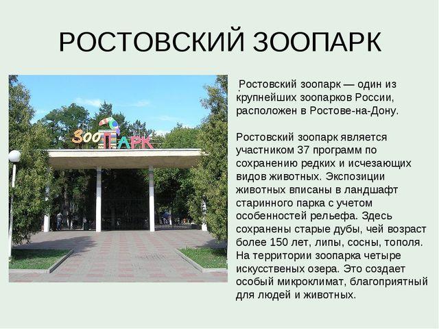 РОСТОВСКИЙ ЗООПАРК . Ростовский зоопарк — один из крупнейших зоопарков России...