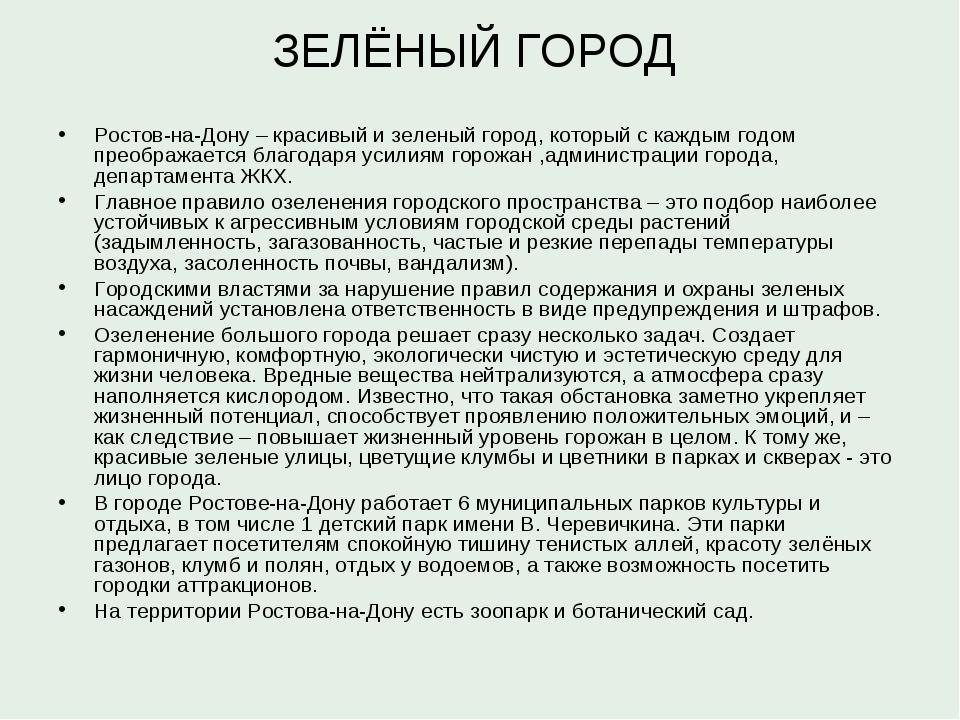ЗЕЛЁНЫЙ ГОРОД Ростов-на-Дону – красивый и зеленый город, который с каждым год...