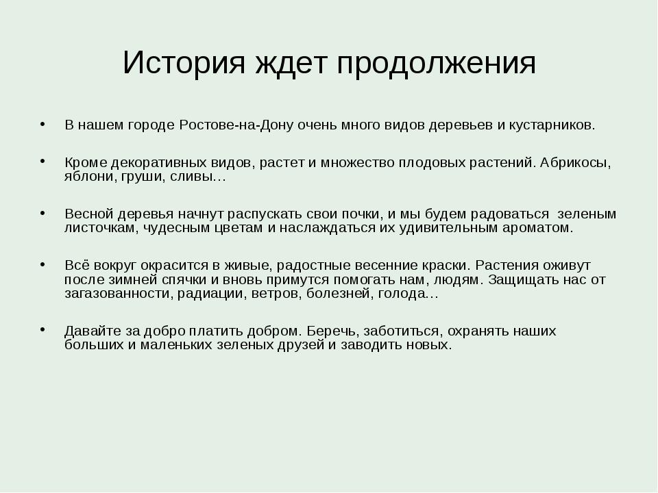 История ждет продолжения В нашем городе Ростове-на-Дону очень много видов дер...